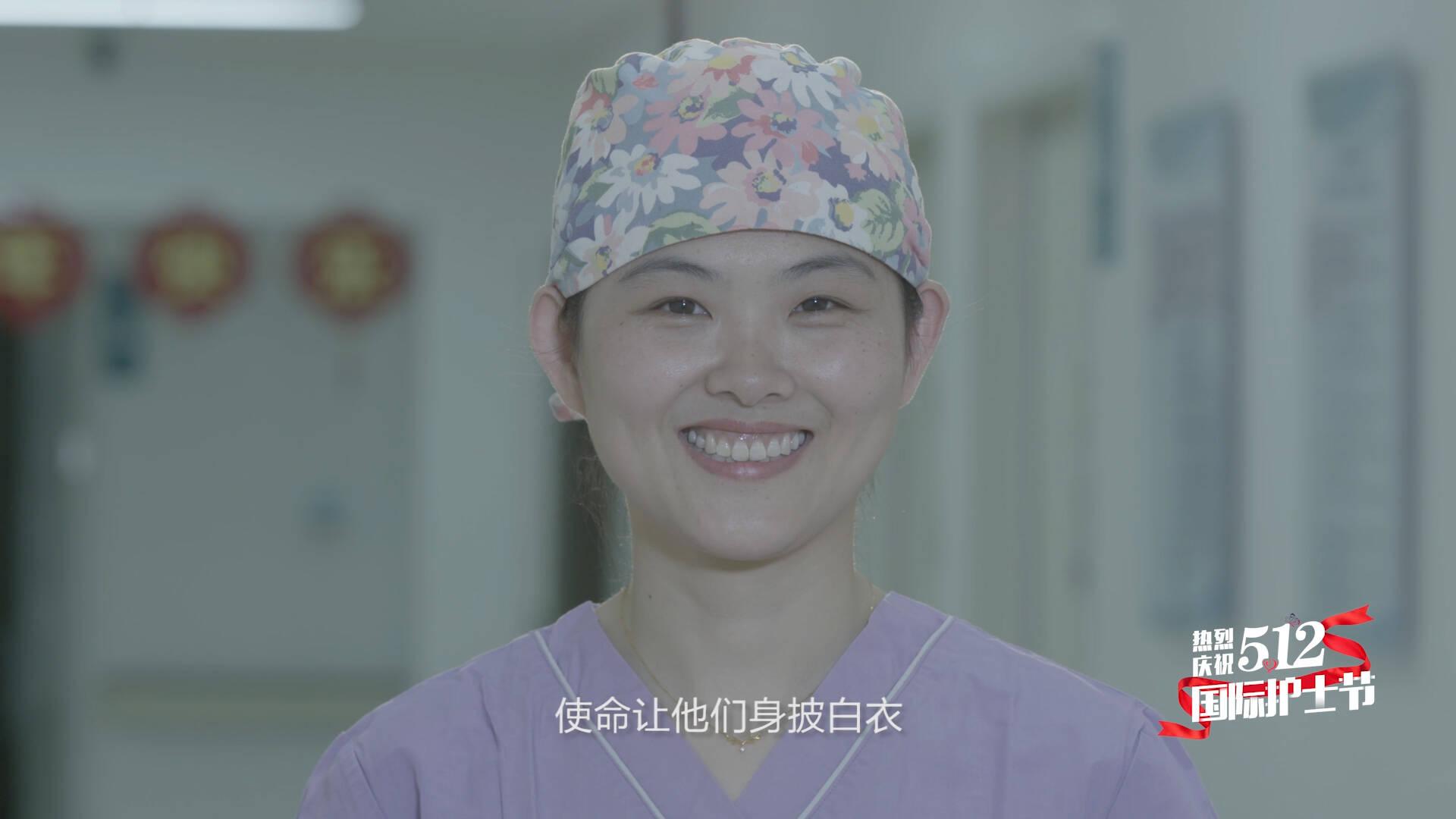 国际护士节MV|无私守护 无所畏惧