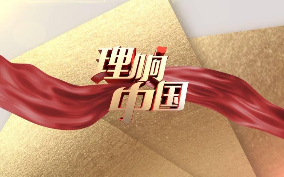 """理响中国 从""""儒学现代化""""看""""马克思主义中国化"""""""