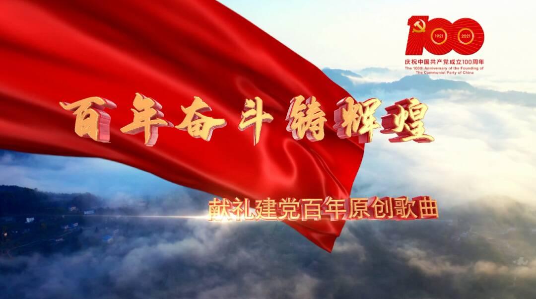 超燃! 潍坊寒亭区原创歌曲《百年奋斗铸辉煌》庆祝建党百年