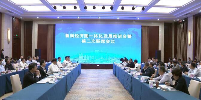 鲁南经济圈一体化发展推进会暨第二次联席会议在临沂举行