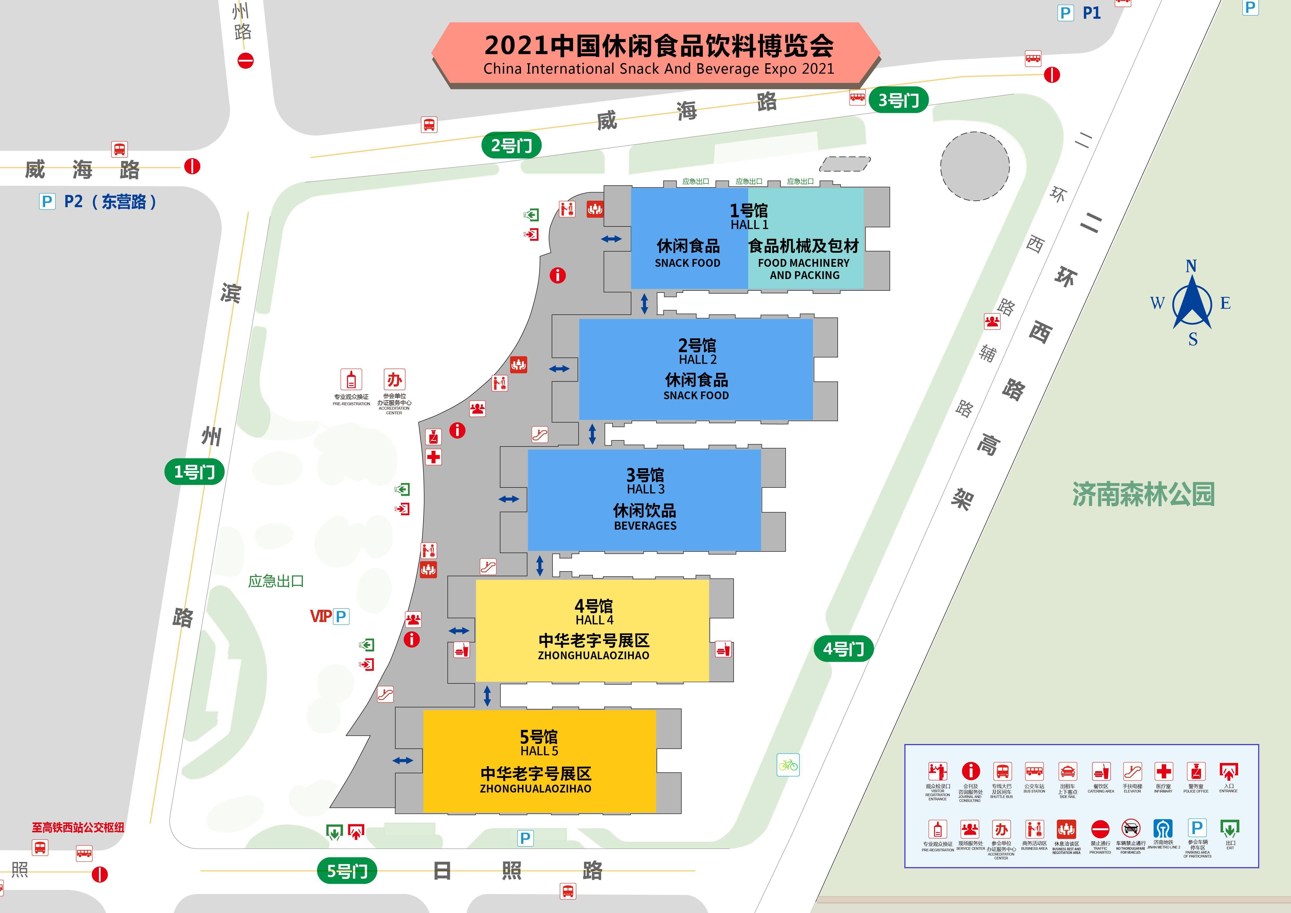 """2021中国休闲食品饮料博览会定了!济南向世界发出""""8月之邀"""""""