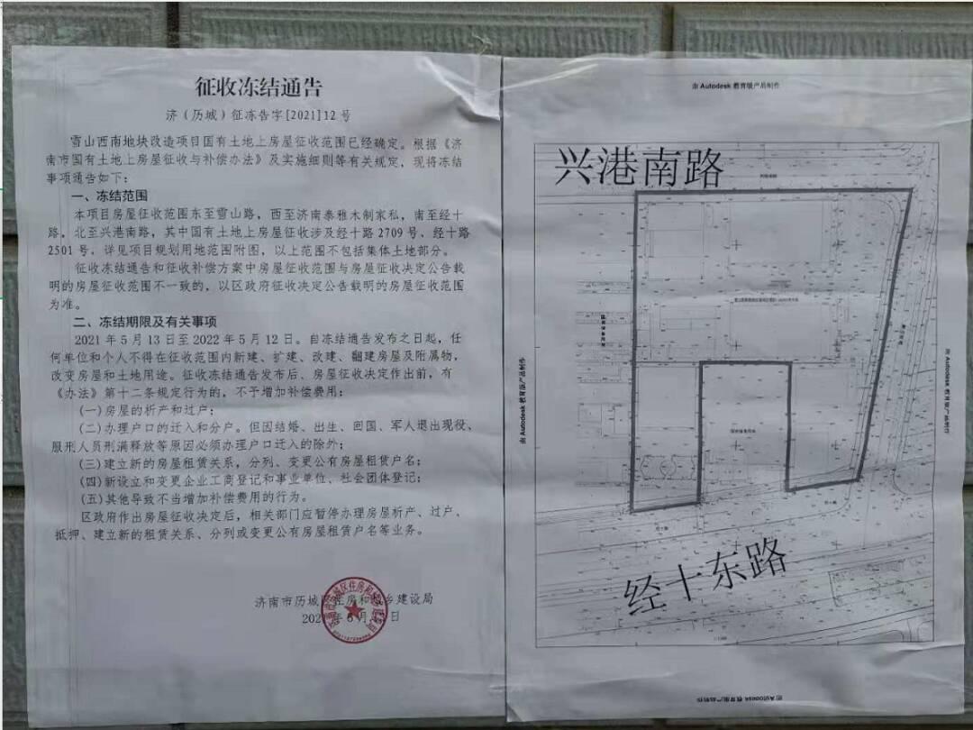 济南雪山西南地块改造项目国有土地上房屋征收冻结 期限一年
