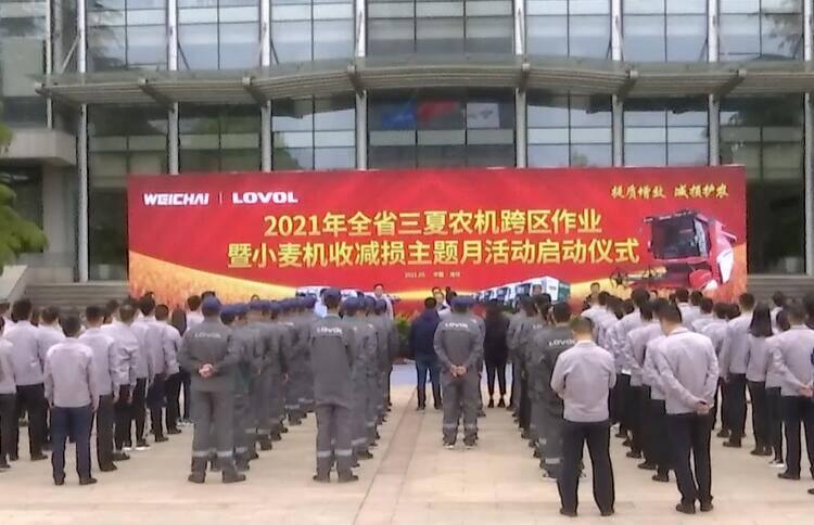 2021年全省三夏农机跨区作业暨小麦机收减损主题月活动在潍坊启动