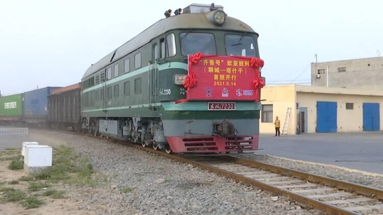 """聊城临清""""齐鲁号""""欧亚班列重新启动 发往哈萨克斯坦等中亚五国"""