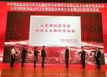 山东预防医学会公共卫生眼科学分会在济南成立
