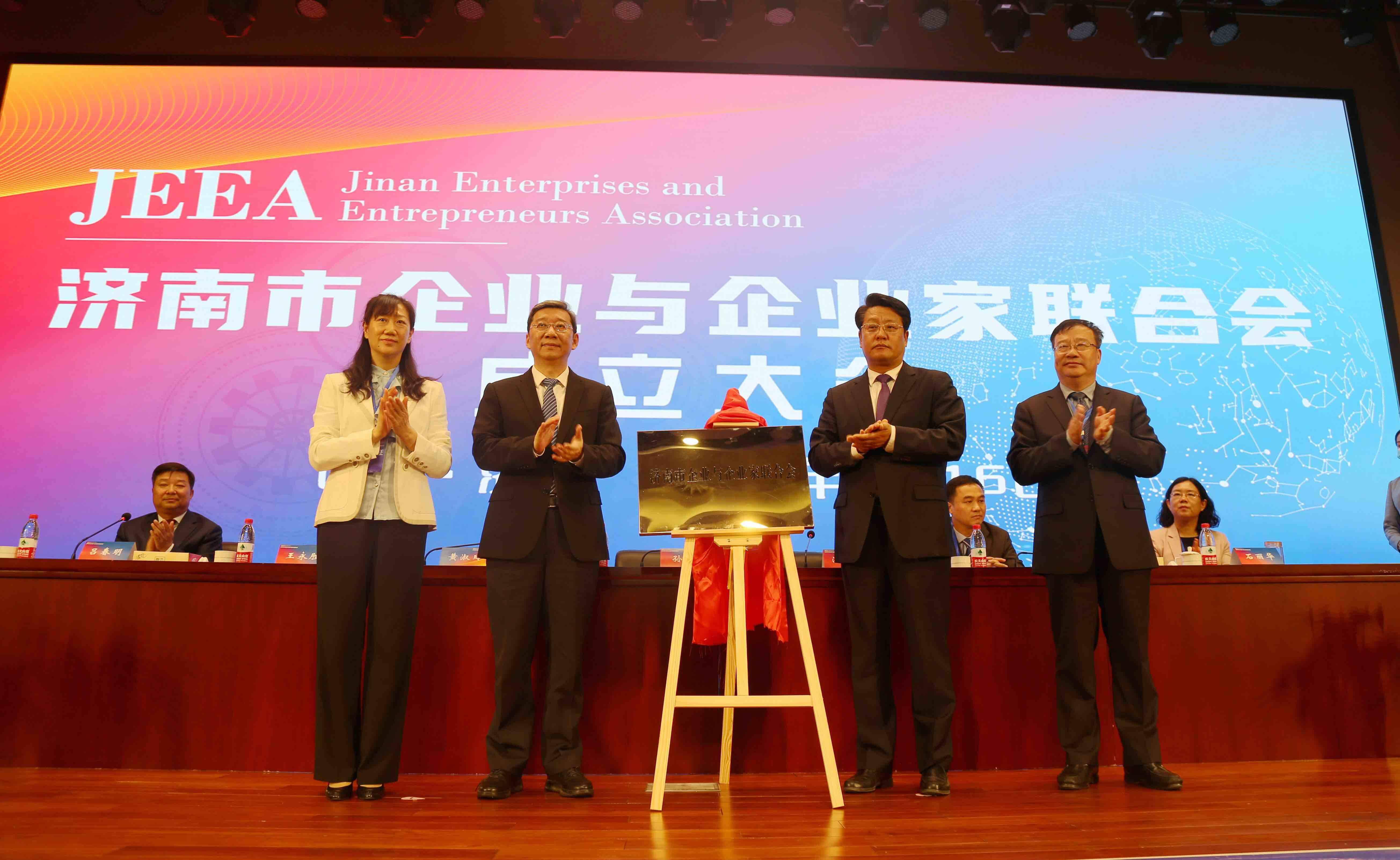 汇集50家领头企业!济南市企业与企业家联合会成立