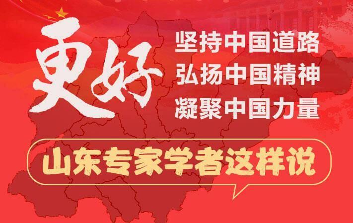 政能量 | 更好坚持中国道路弘扬中国精神凝聚中国力量 山东专家学者这样说