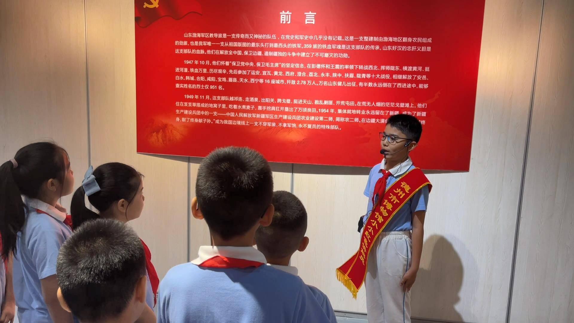 """德州15名小小红色讲解员""""上岗"""",讲述渤海军区教导旅红色故事"""