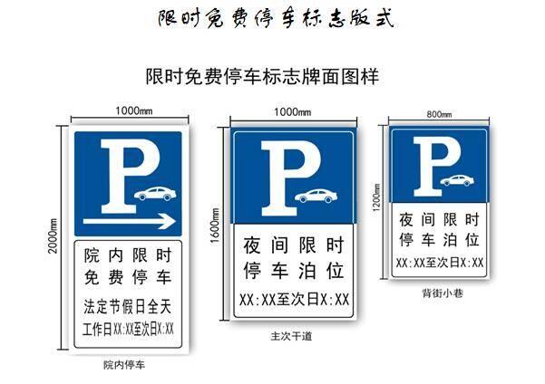 潍坊城区这些路段和机关企事业单位停车场限时免费开放