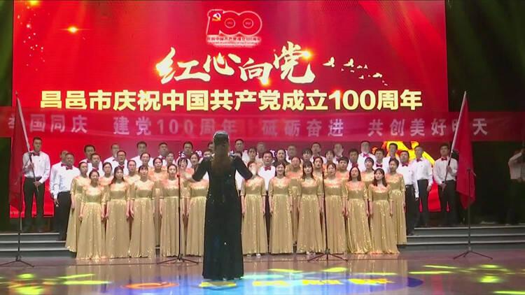 潍坊昌邑市举行合唱比赛 庆祝中国共产党成立100周年