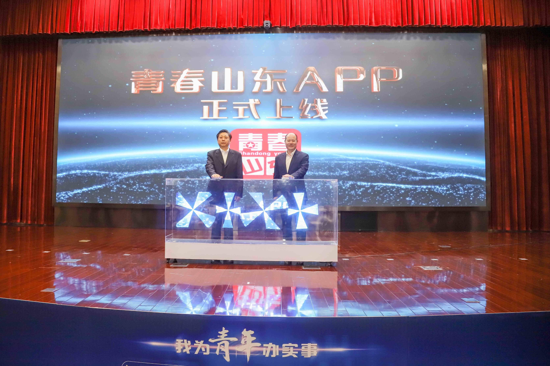 共青团山东省委联合中国建设银行山东省分行启动新金融服务新青年行动