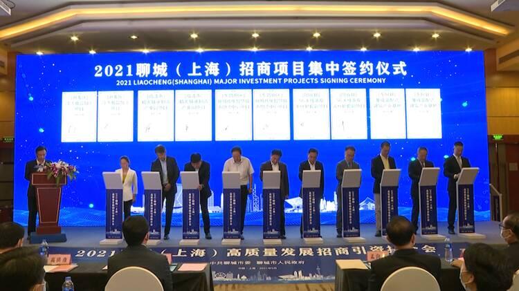 2021聊城(上海)高质量发展招商引资推介会举行 签约21个项目 签约额135.38亿元