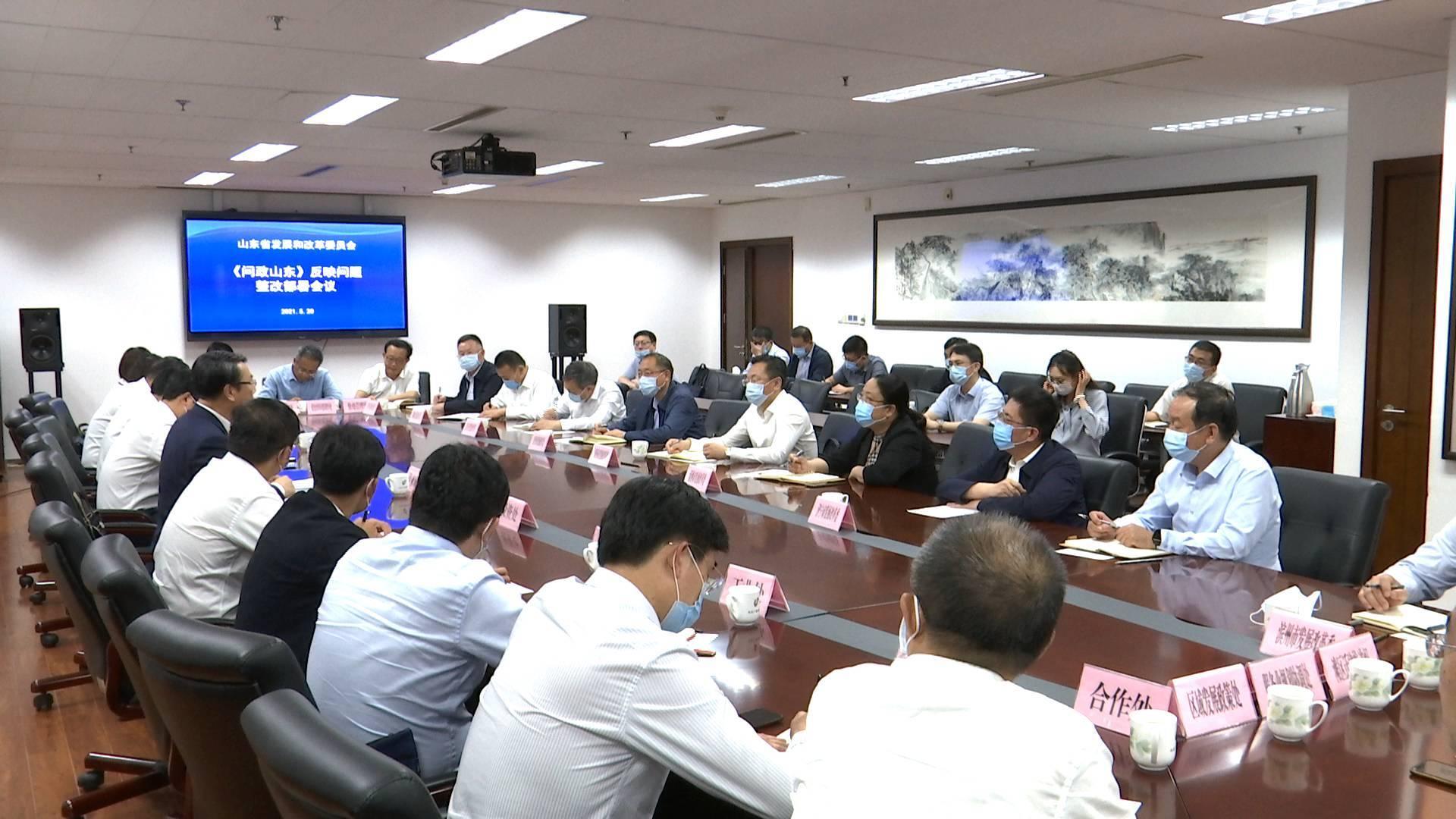 省发展改革委第一时间召开会议 部署《问政山东》反映问题整改工作