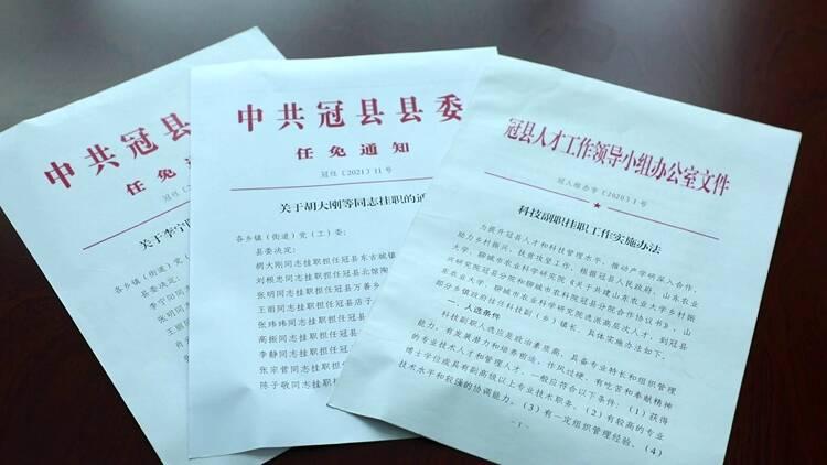 聊城冠县选聘农业专家挂职科技副乡镇长 林果产业提质升级