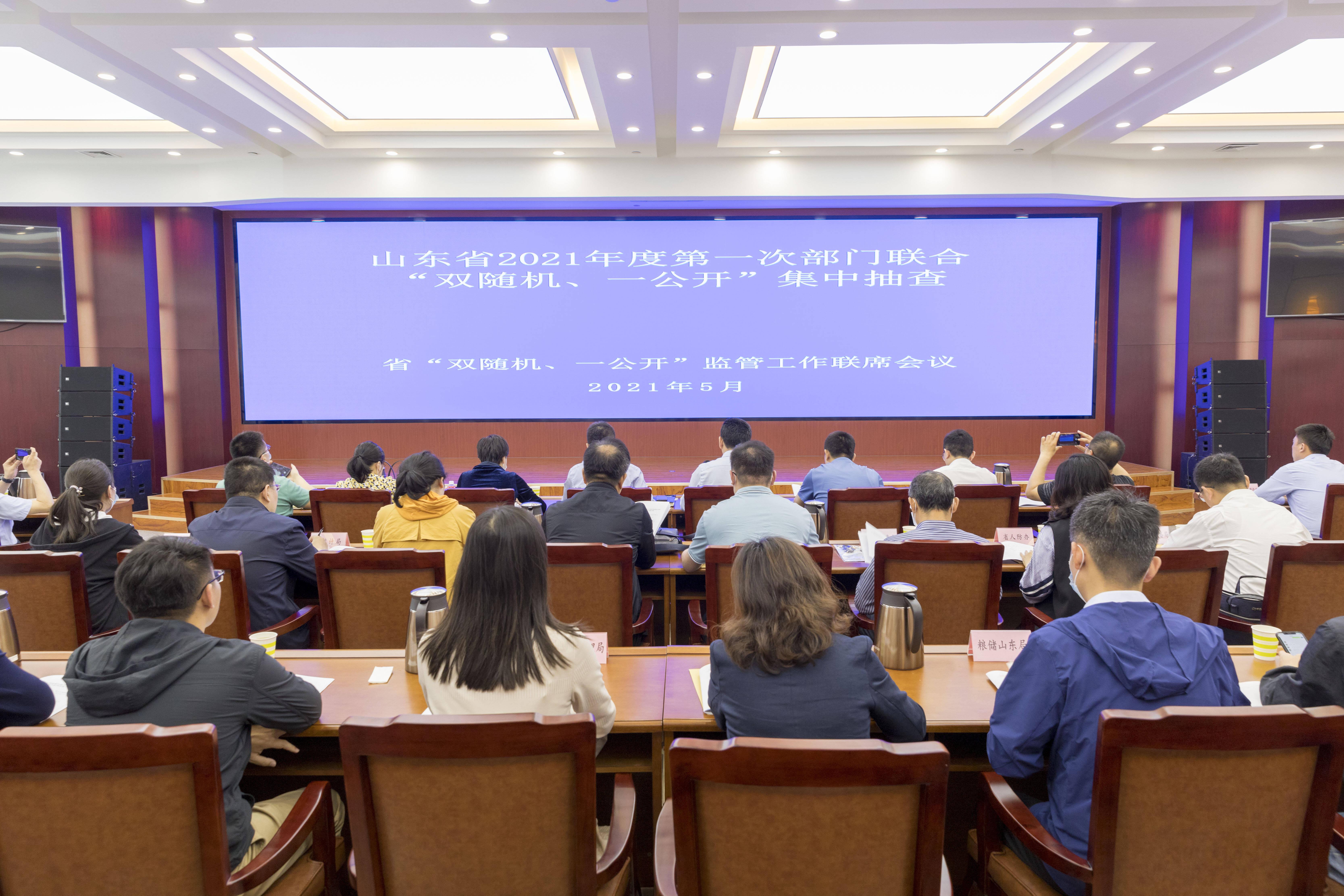 """2021年度山东省部门联合 """"双随机、一公开""""集中抽查正式启动"""