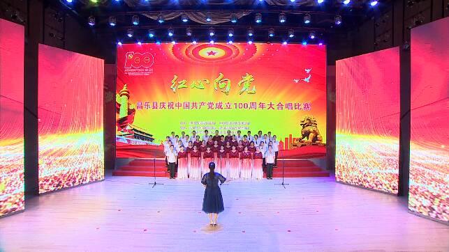 潍坊昌乐县举行大合唱比赛 庆祝中国共产党成立100周年