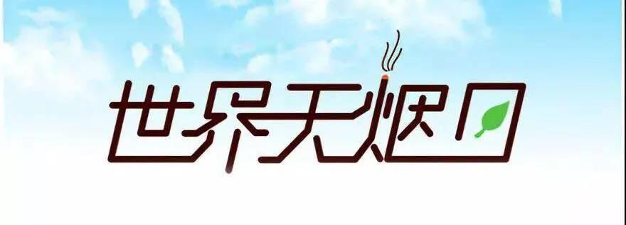 第34个世界无烟日主题发布:承诺戒烟 共享无烟环境