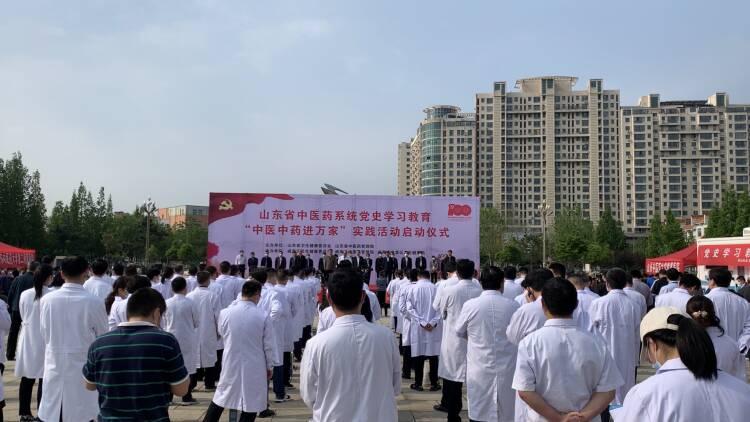 """山東省衛生健康和中醫藥系統 """"中醫中藥進萬家""""活動正式啟動"""
