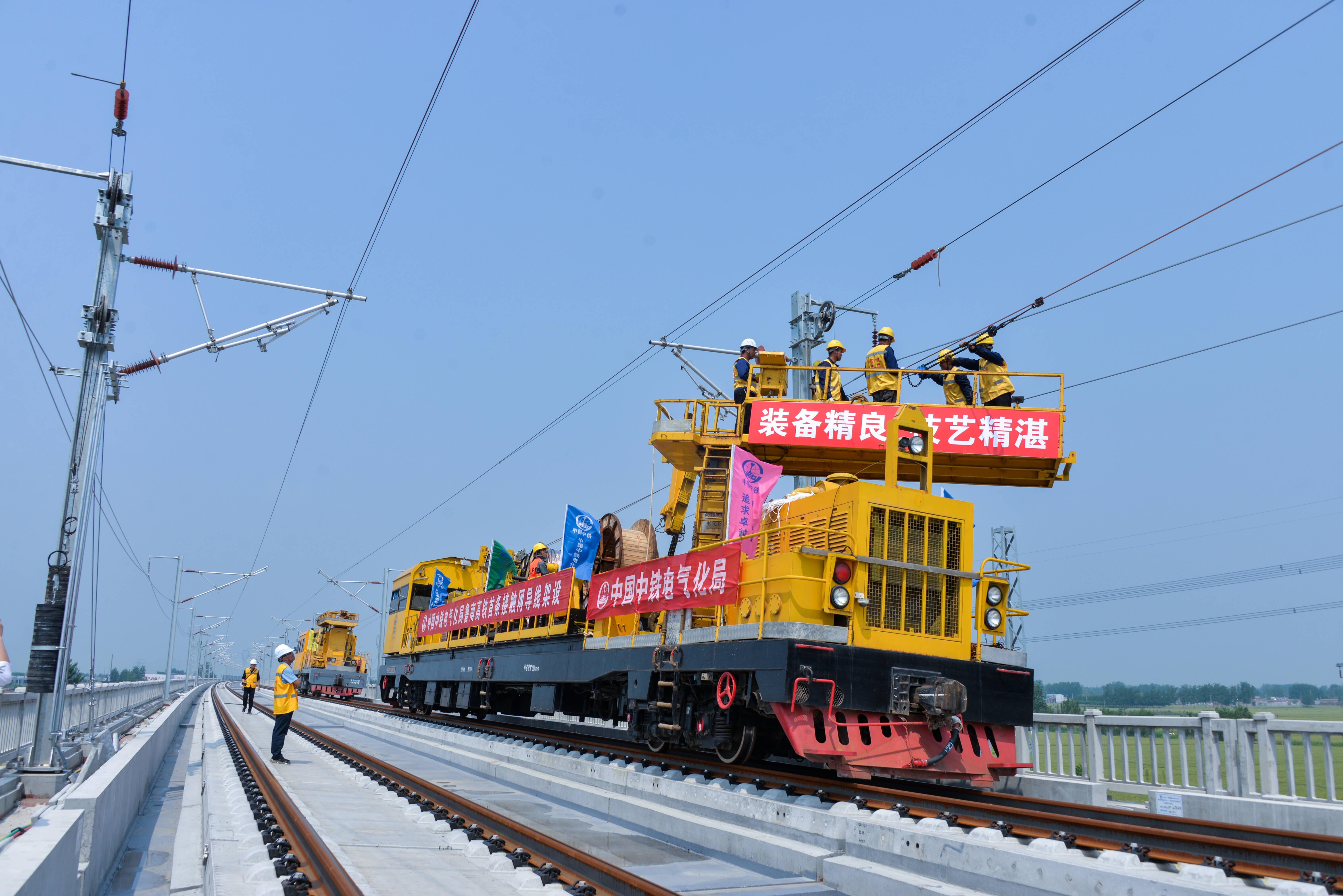 平直误差控制在0.3毫米以内 鲁南高铁西段首条接触网导线成功架设