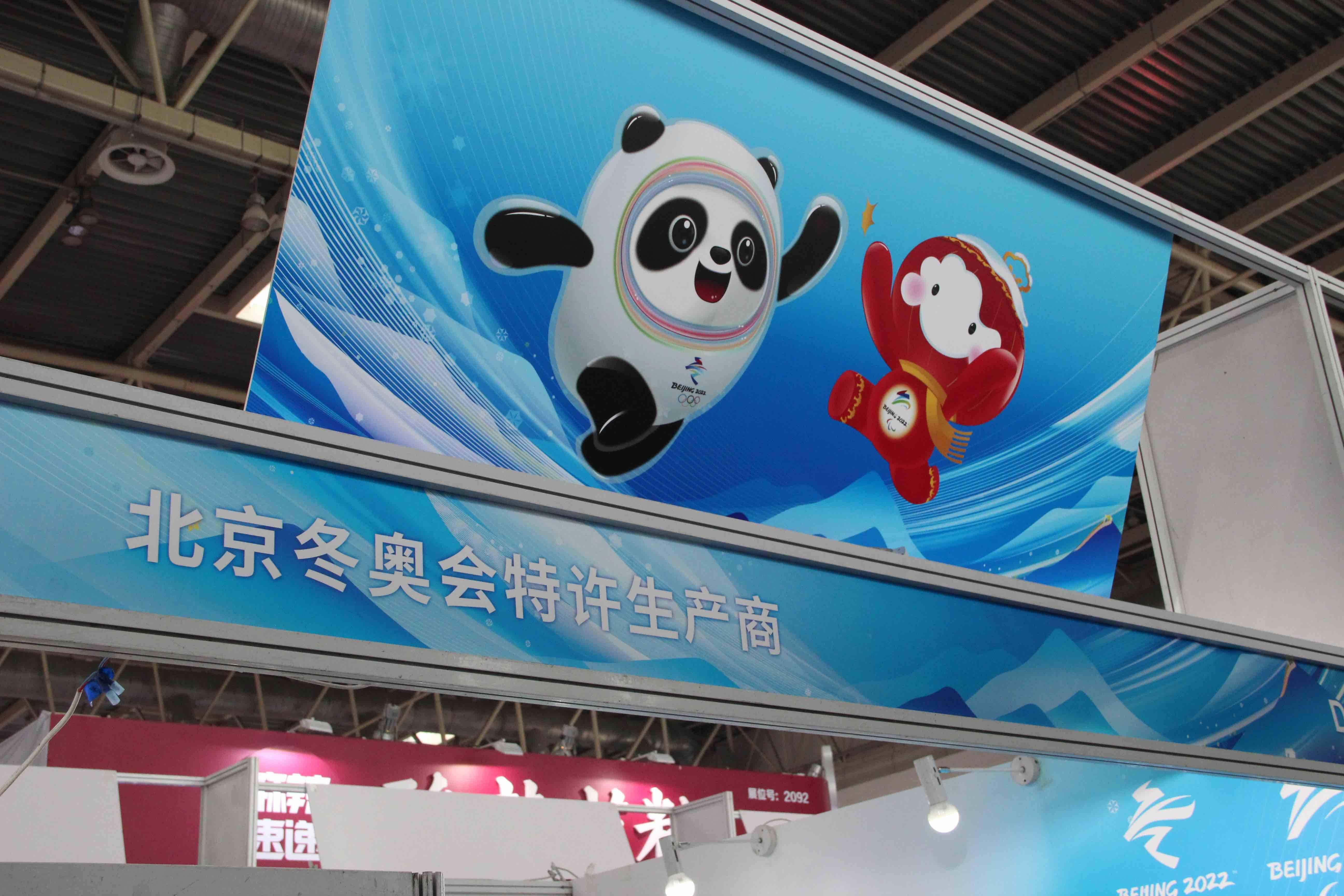 2021年北京冬奥会特许商品订货会在中国特许加盟展举行 3700余款特许商品亮相