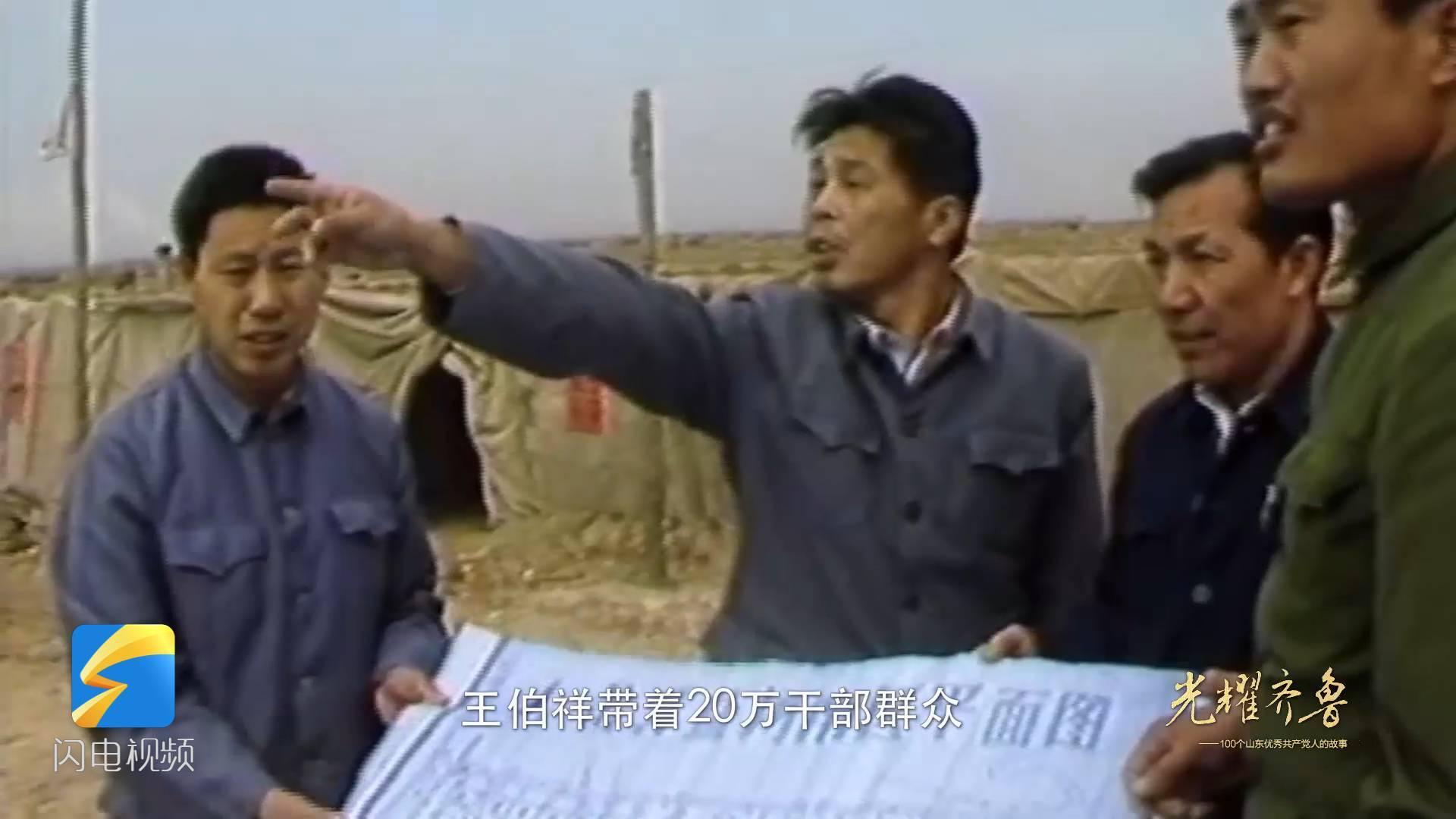 """百集微纪录片《光耀齐鲁》王伯祥:把不毛之地变成""""粮仓""""和""""银山"""""""