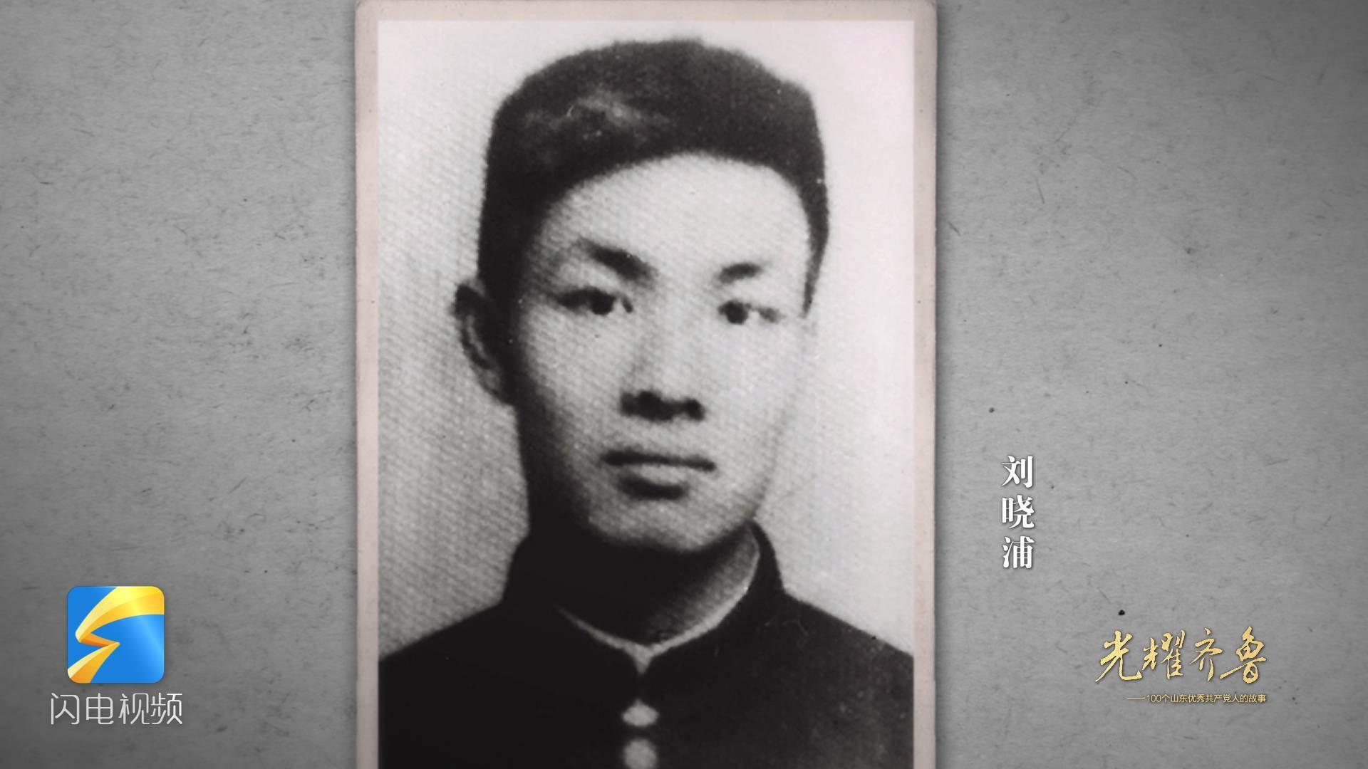 百集微纪录片《光耀齐鲁》丨刘晓浦的孙女:爷爷为了理想信念 抛弃安逸生活走向革命道路