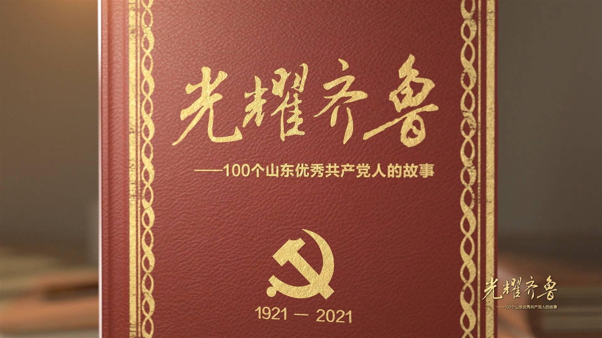 百集微纪录片《光耀齐鲁》王尽美 邓恩铭:携火种播撒齐鲁 志同道合的革命兄弟