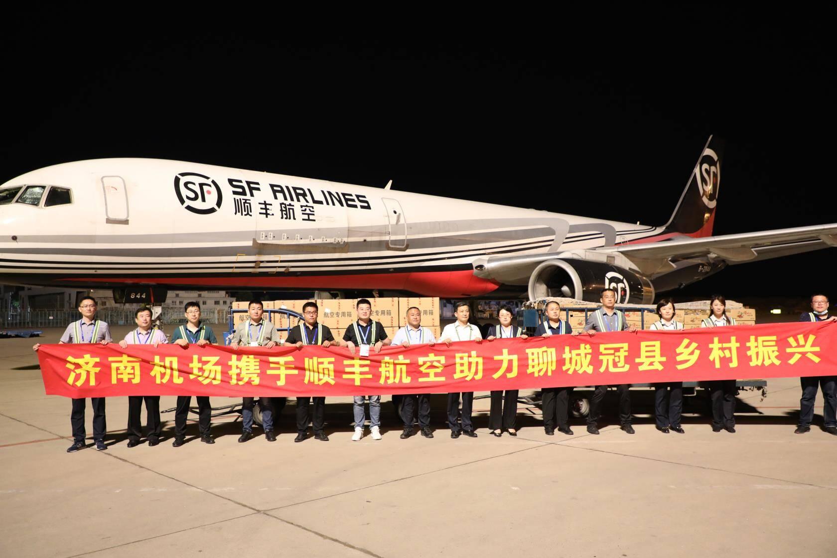 近20吨!济南机场开通首架樱桃航班