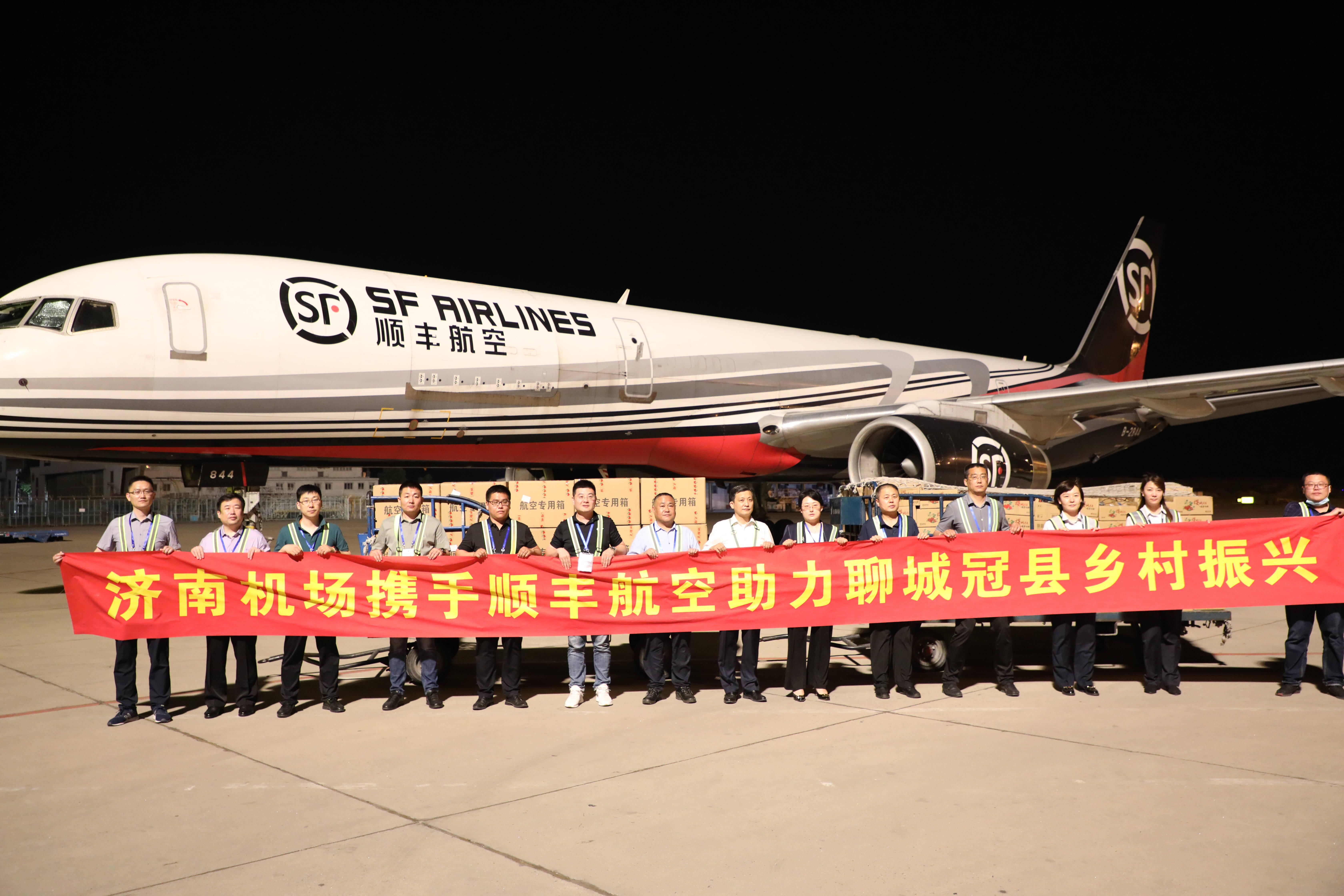 济南机场开通首架樱桃航班 助力乡村振兴