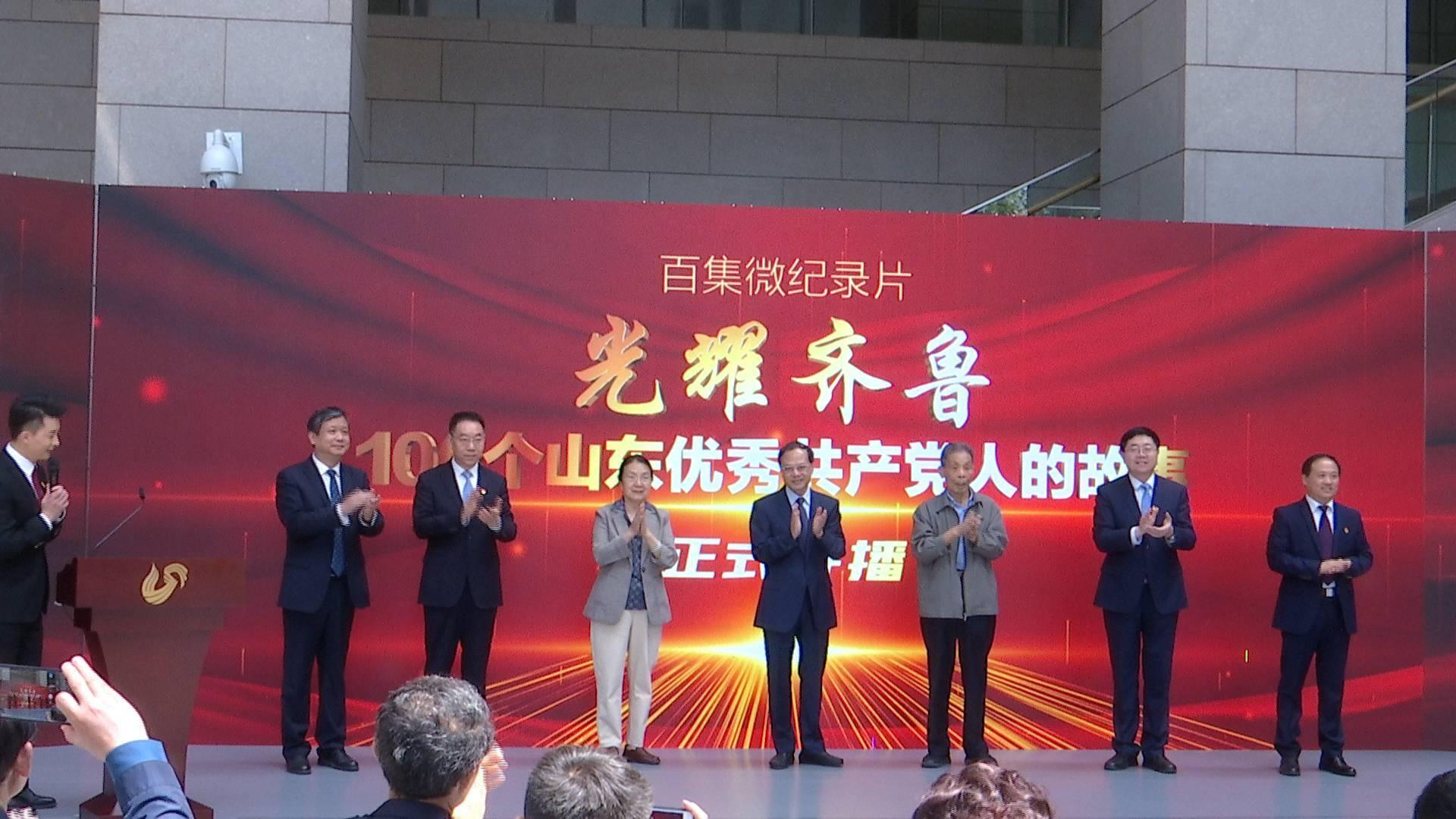 百集微纪录片《光耀齐鲁——100个山东优秀共产党人的故事》开播仪式举行