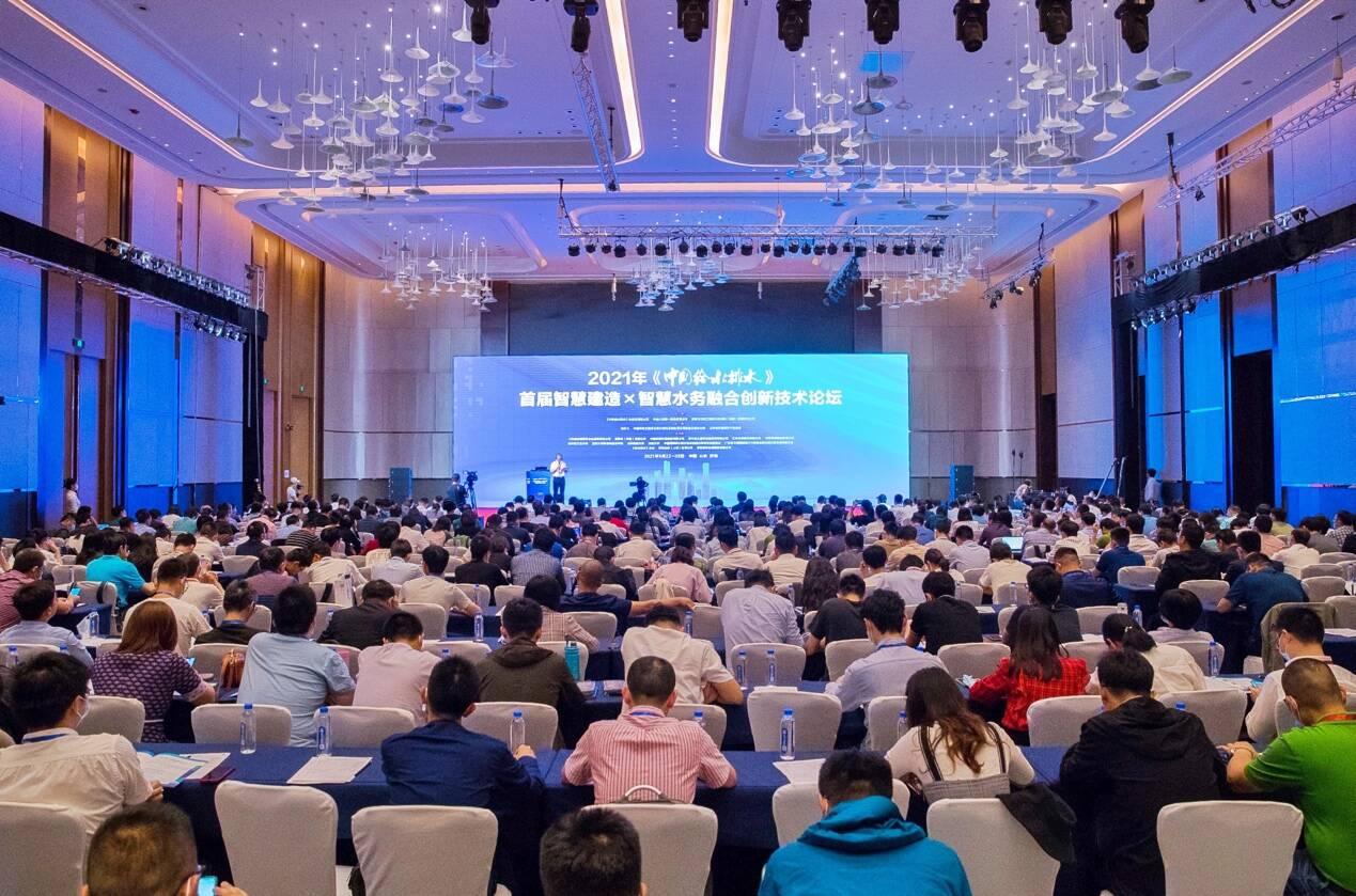 跨界融合赋能水务发展 全国首届智慧建造与智慧水务融合技术创新论坛在济召开