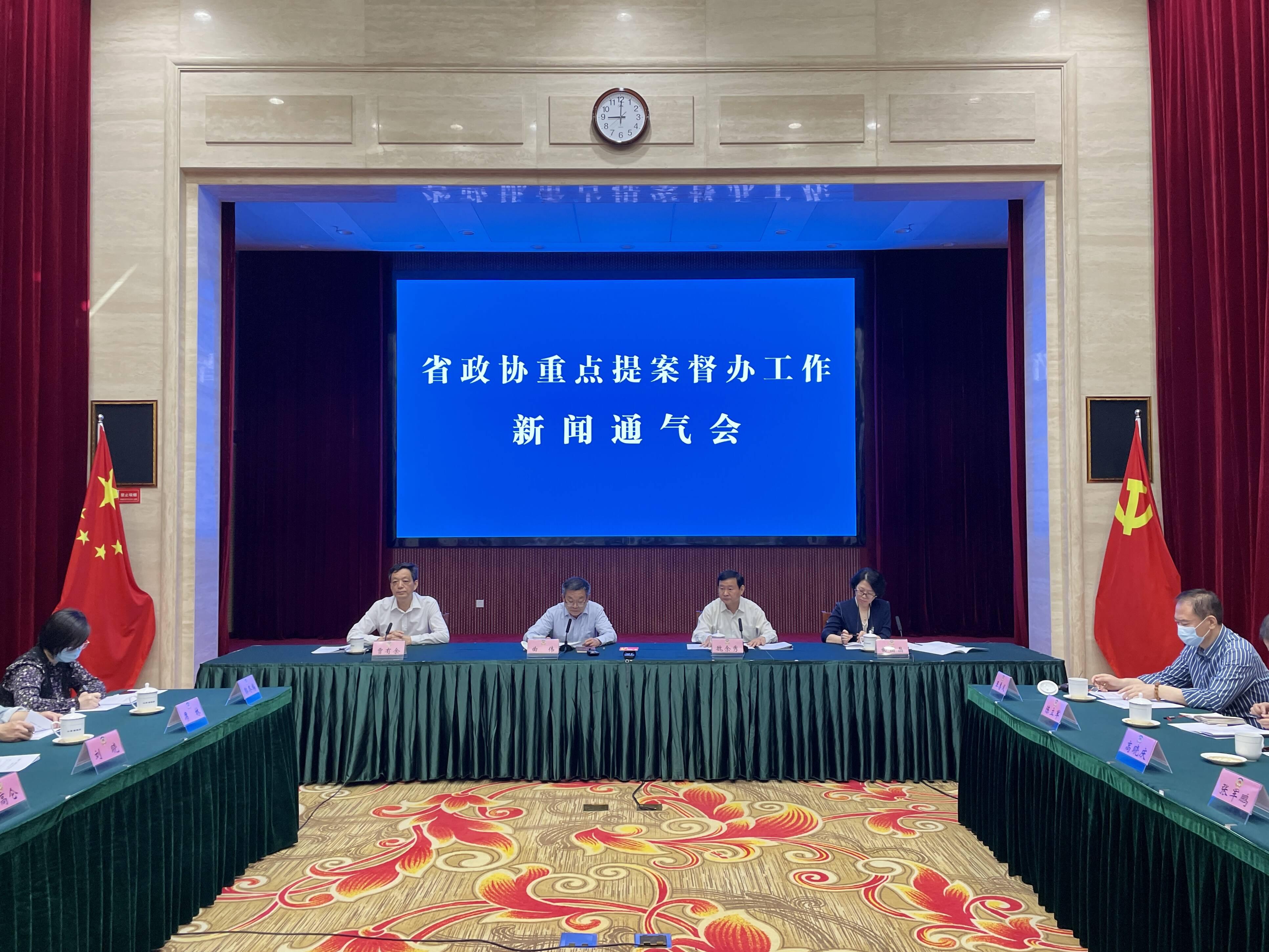 2021年山东省政协确定3件重点提案 9位副主席领办督办