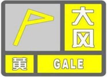 风力变大!济南将大风蓝色预警升级为黄色预警,阵风将达8~9级