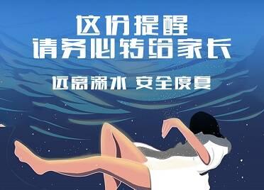 远离溺水 安全度夏 这份提醒请务必转给家长