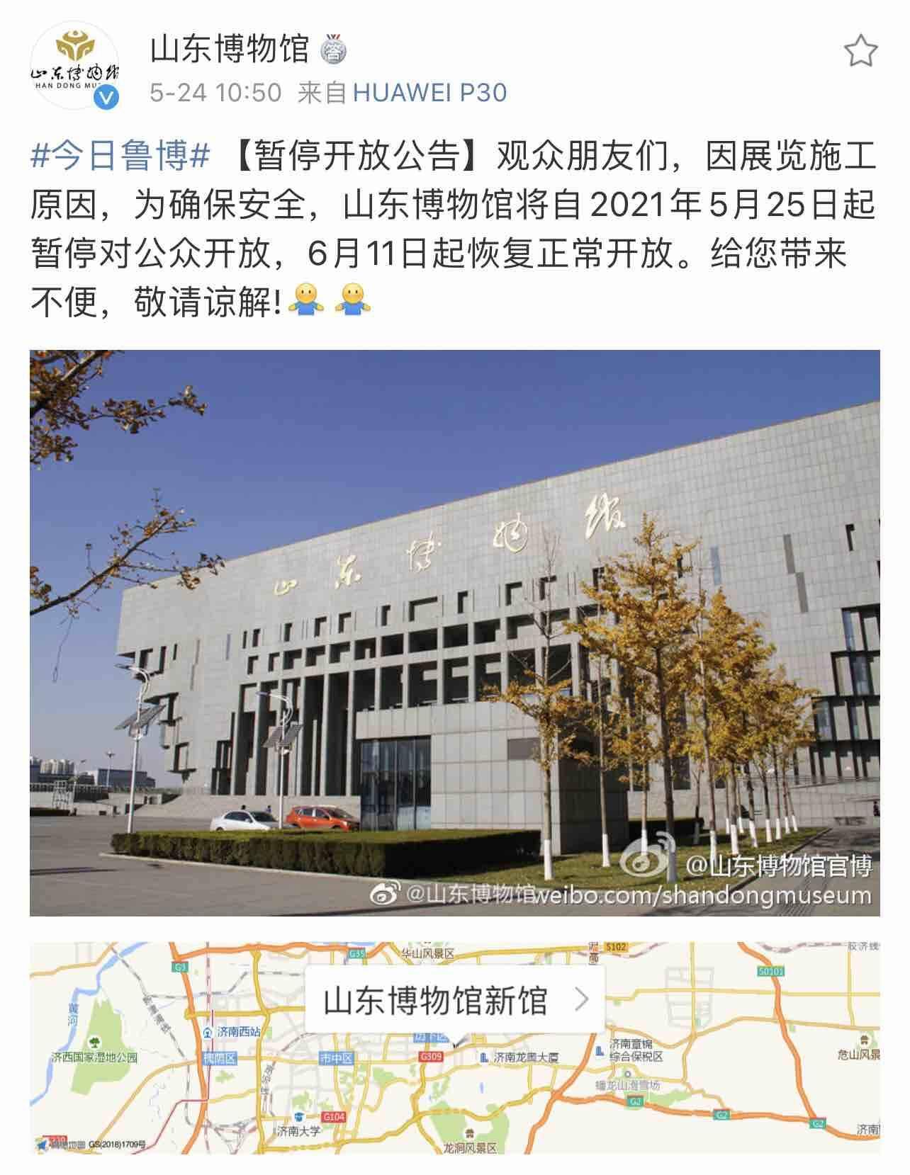 山东博物馆自5月25日起暂停对公众开放,6月11日起恢复正常开放