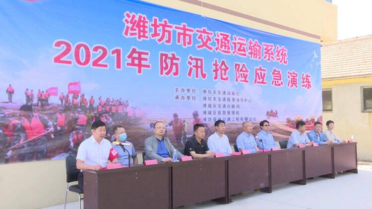 潍坊市交通运输局 开展2021年交通系统抗洪抢险应急演练