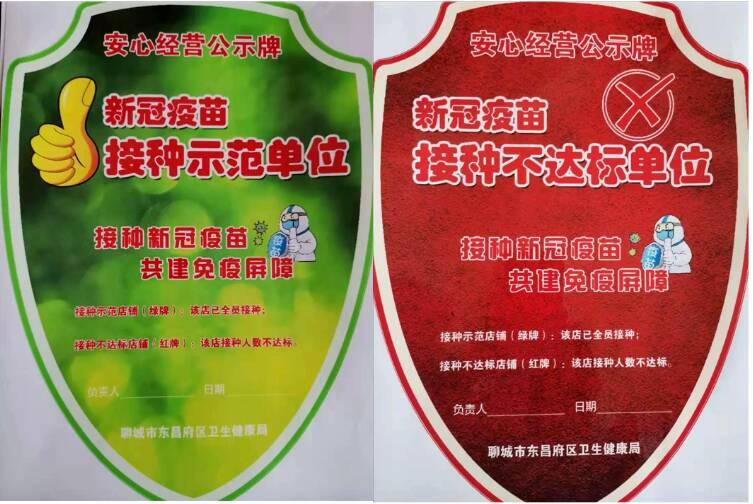 聊城东昌府区推行疫苗接种安心公示牌制度,已认定195家示范单位