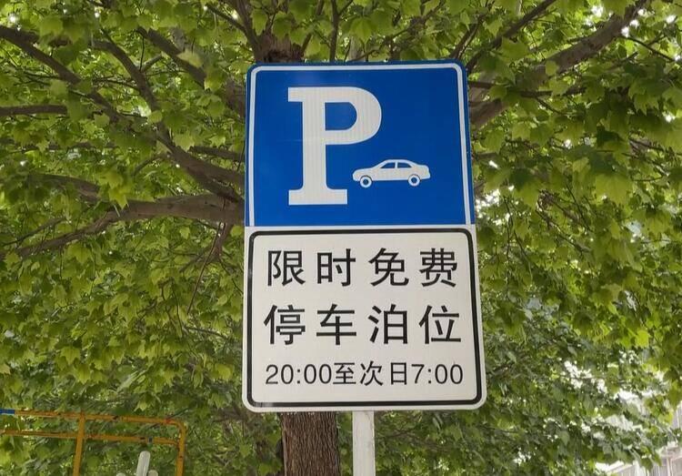 青州市陆续开放4.1万个限时免费停车泊位