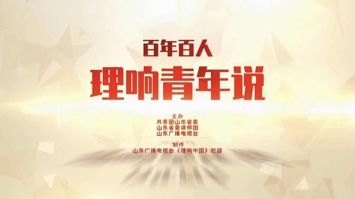 《百年百人·理响青年说》第39期:高腾飞《红色驿站——坚强的战斗堡垒》