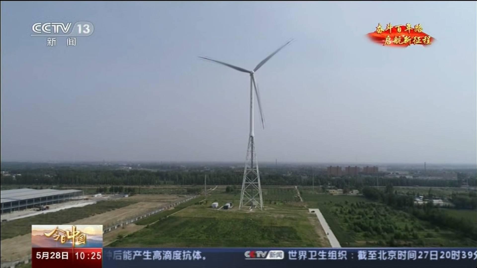 今日中国·山东篇丨【山东菏泽】全球最高构架式钢管风塔并网发电