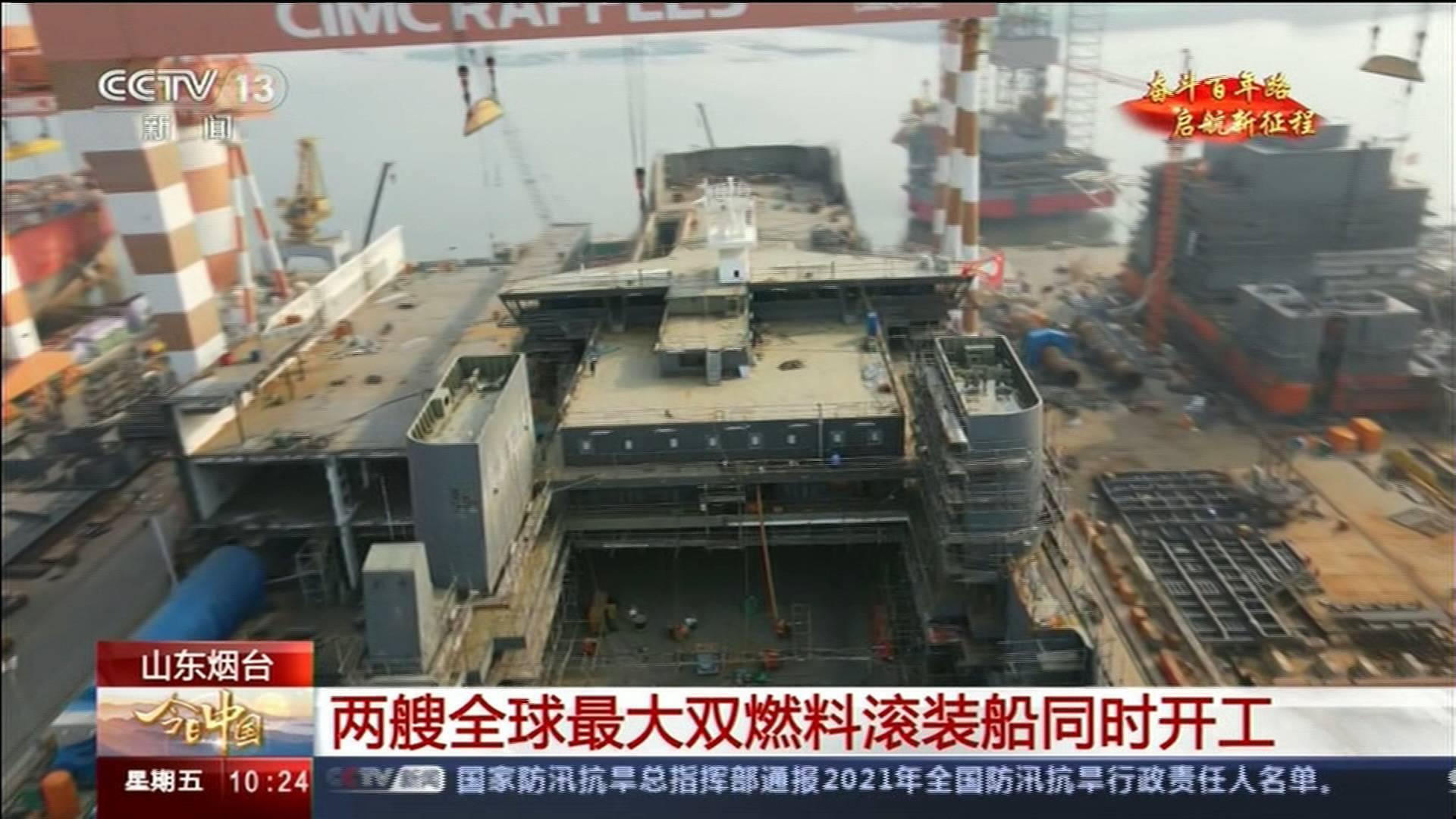 今日中国·山东篇|两艘全球最大双燃料滚装船在烟台同时开工