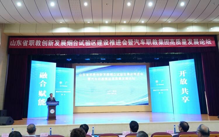 山东省汽车工程职业教育高质量发展论坛举行