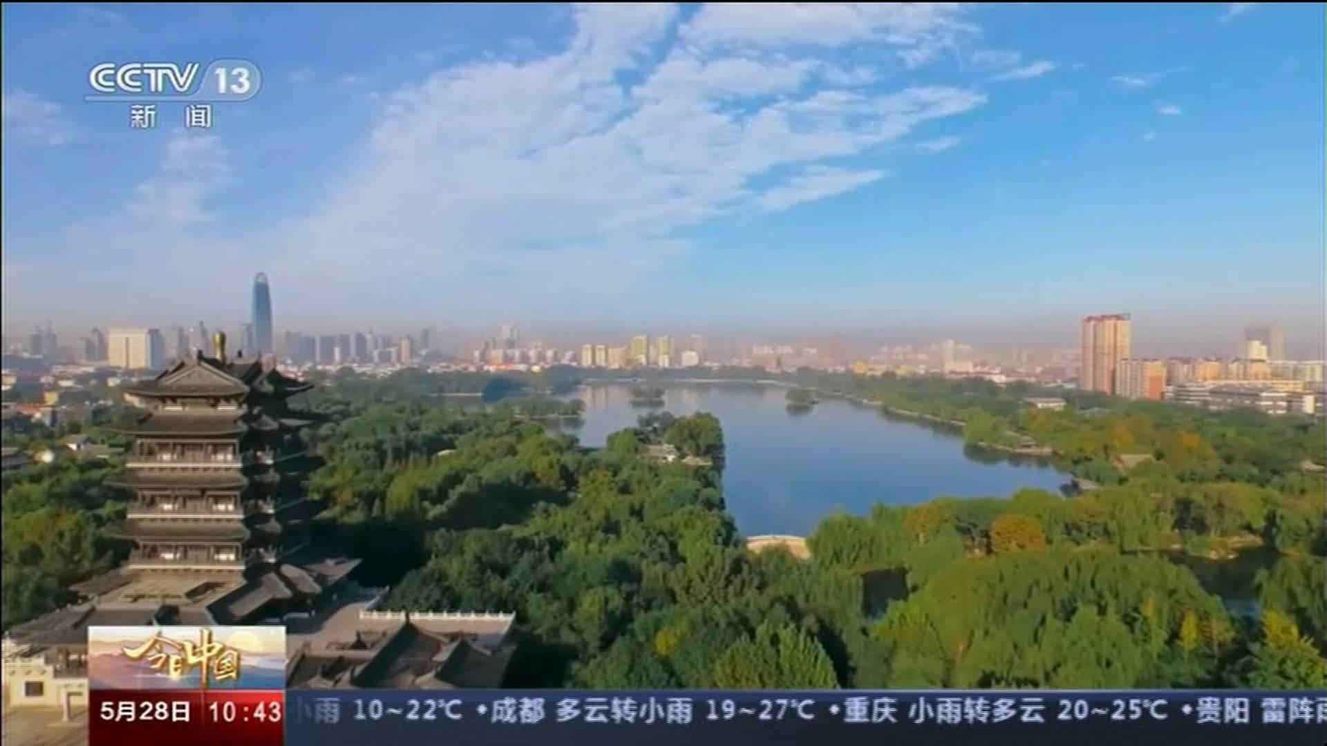 今日中国·山东篇丨从东营到济南 一路走来体验生态优先感受新发展理念