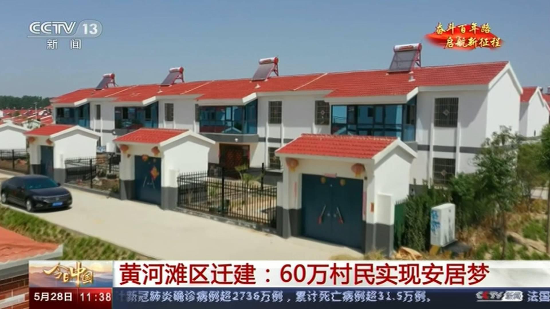 """今日中国·山东篇丨这是一个稳稳的家 60万黄河滩区村民实现""""安居梦"""""""