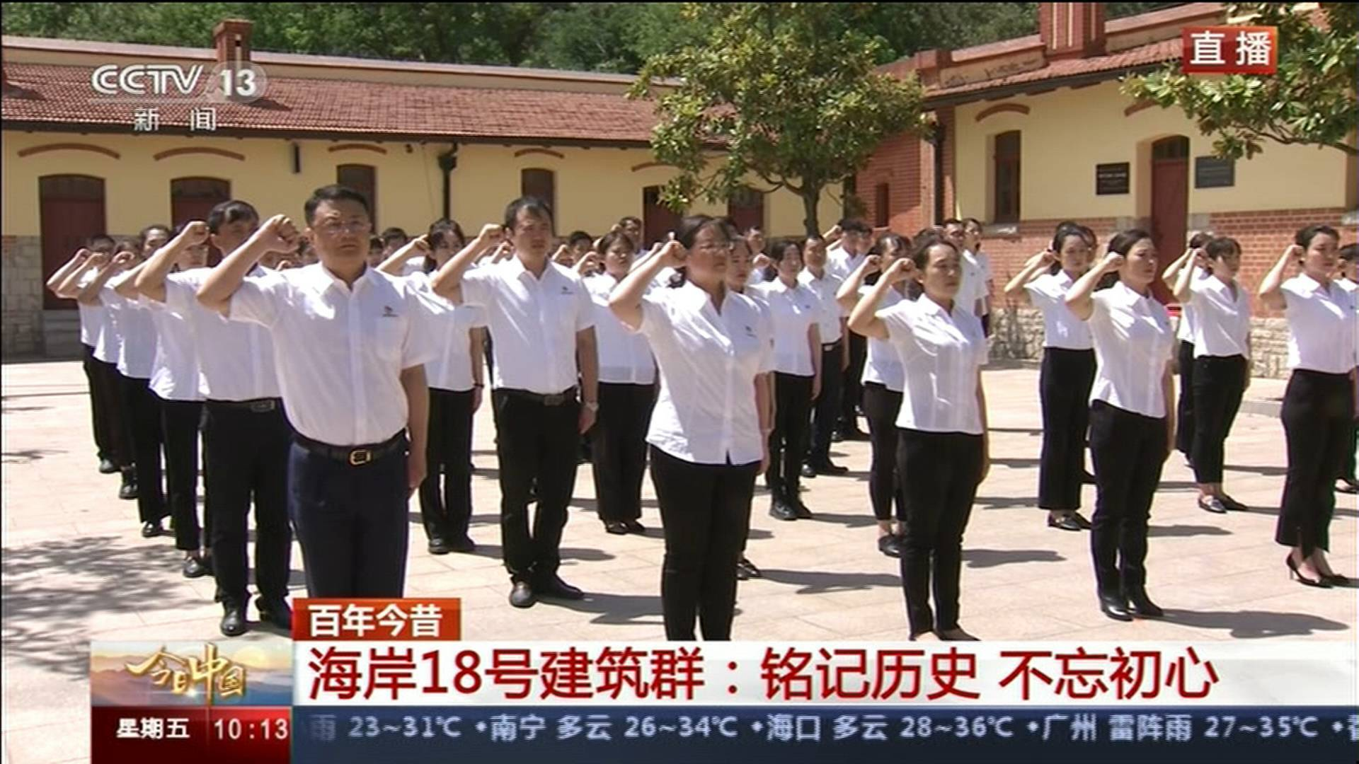 今日中国·山东篇丨【百年今昔】青岛海岸18号建筑群:一砖一瓦见证了百年来革命先驱为美好未来而发出的先声