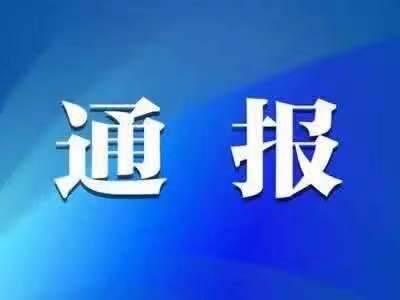 泰安市公安局禁毒支队四级警长李凡接受纪律审查和监察调查