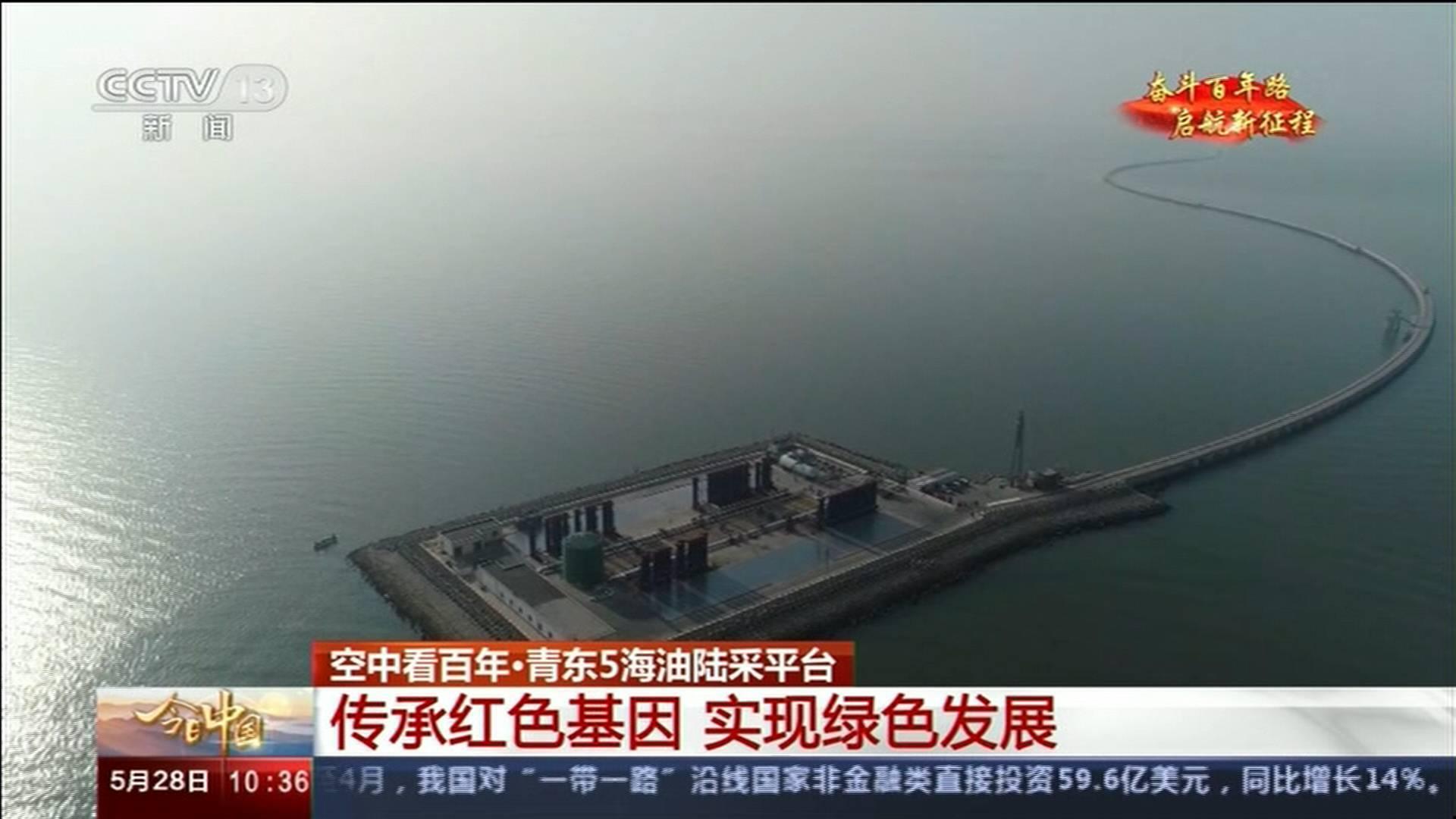 今日中国·山东篇丨【空中看百年】青东5海油陆采平台——传承红色基因 实现绿色发展