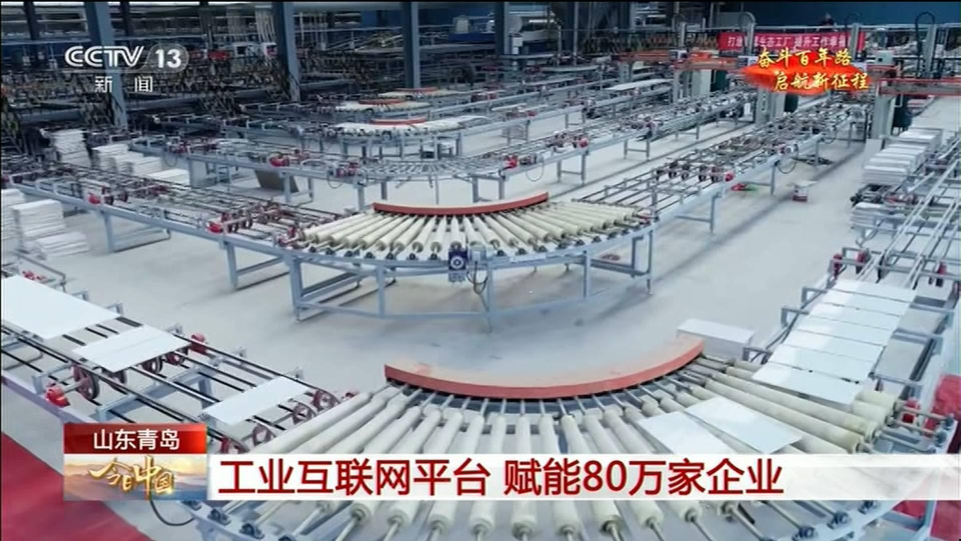 今日中国·山东篇丨青岛:工业互联网平台 赋能80万家企业