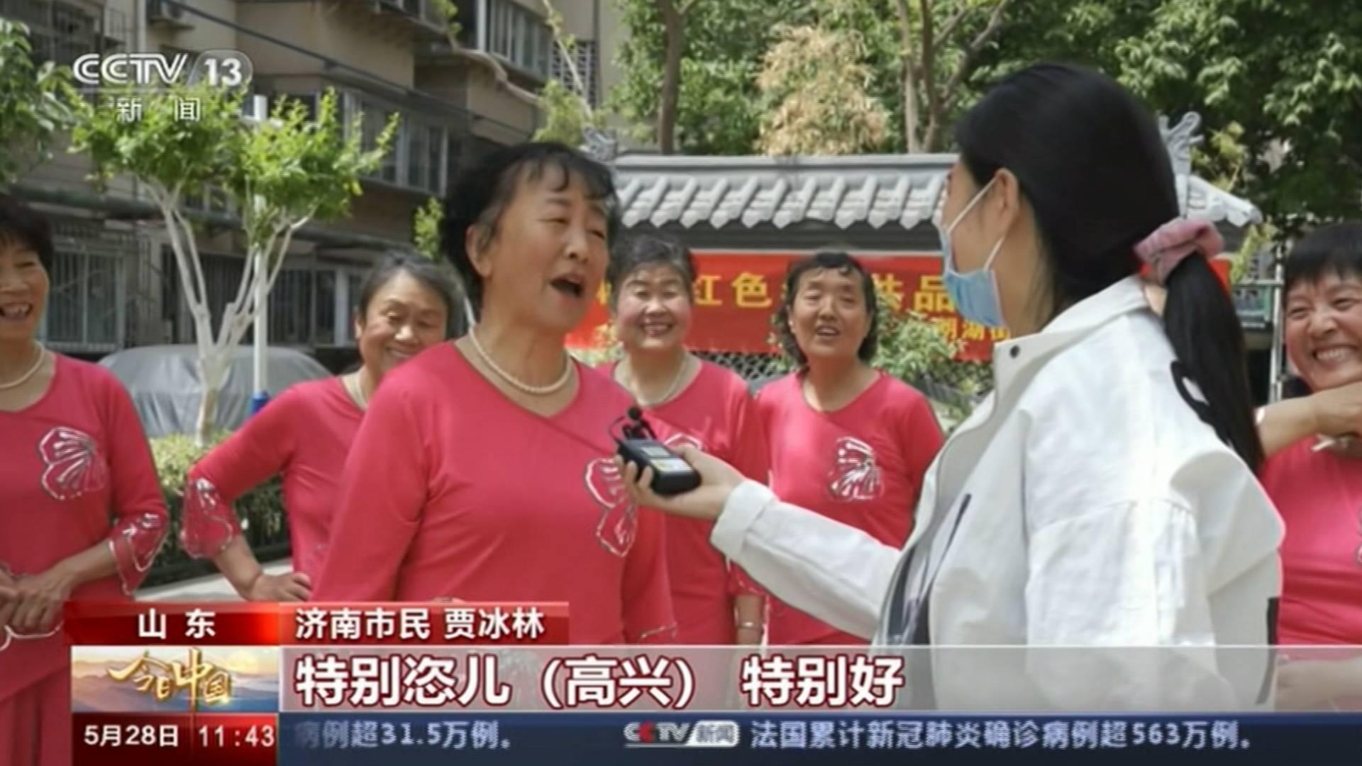 """今日中国·山东篇丨""""特别恣儿,特别好!"""" 今天你开心吗?听听身边的他们怎么说…"""