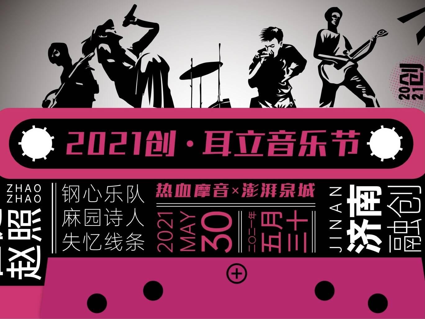 创·耳立音乐节激情开唱 欢迎来到五月最后一场夏日周末狂欢